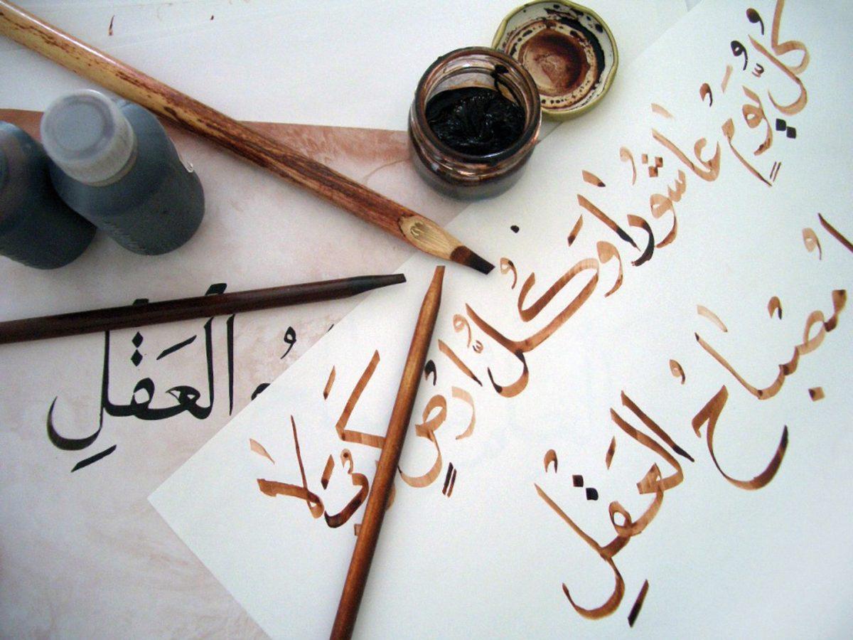 FEMFEM talen leren arabisch